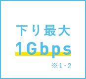 下り最大1Gbps
