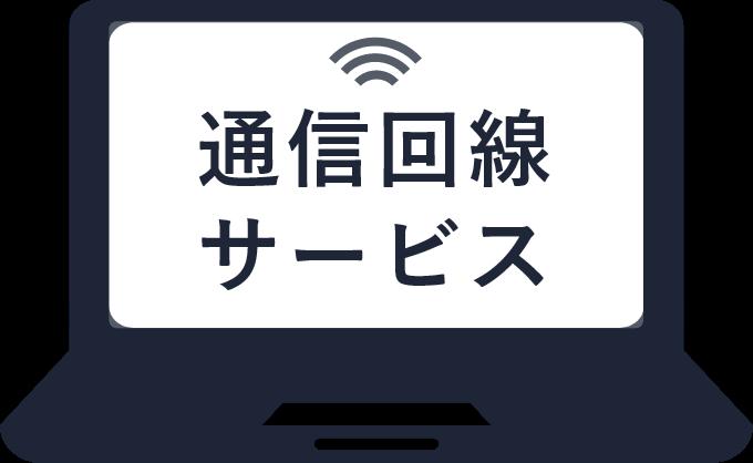 通信回線サービス
